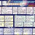 1524-6 2017全台跨年-各縣市.JPG