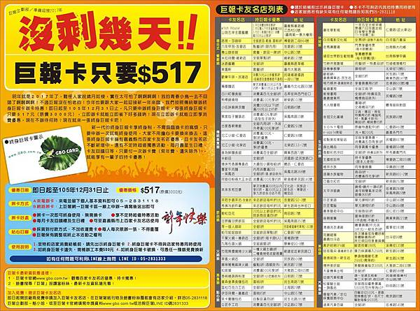 1525-4 巨報卡.JPG