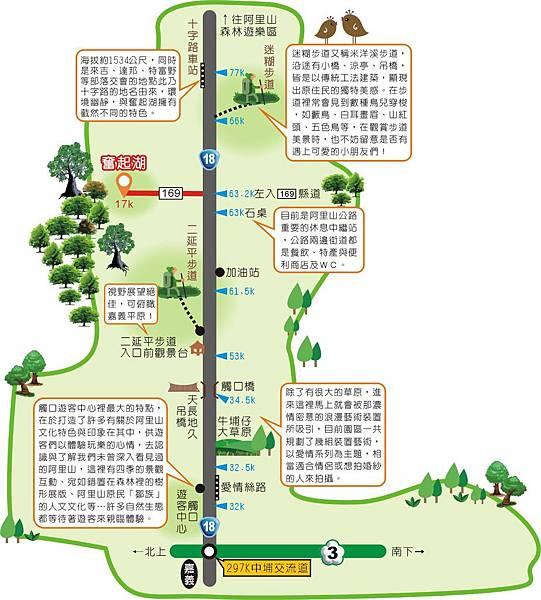 1525-1 阿里山公路地圖.jpg