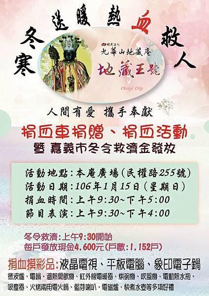 地藏王廟捐血.jpg