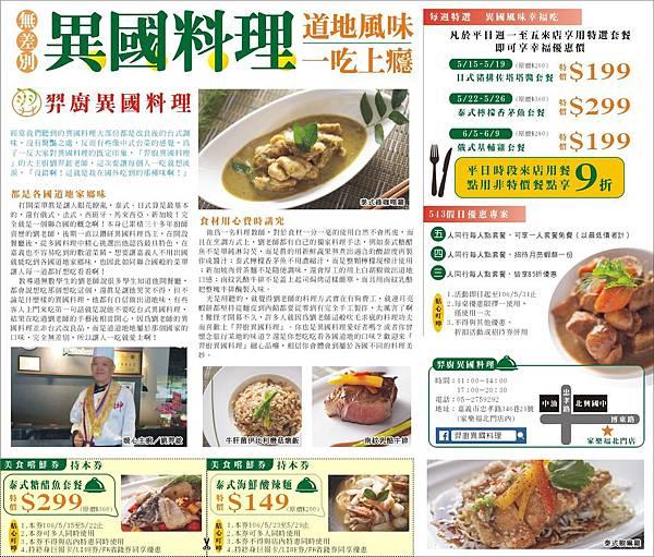 羿廚蘋果十全-20170510.jpg