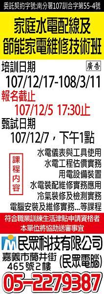 107南-水電-8段25行-01.jpg