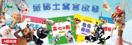紙黏土寓言故事Banner.jpg