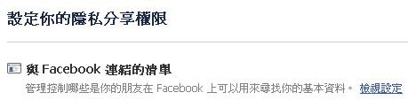 Fb-friend2.jpg
