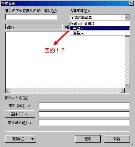 Outlook通訊錄01.jpg