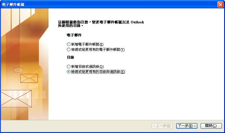 Outlook通訊錄02.jpg
