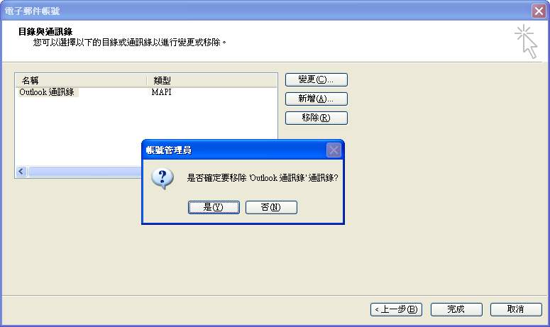 Outlook通訊錄03.jpg