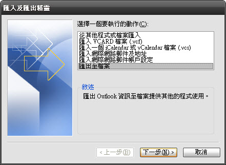 Outlook通訊錄04.jpg