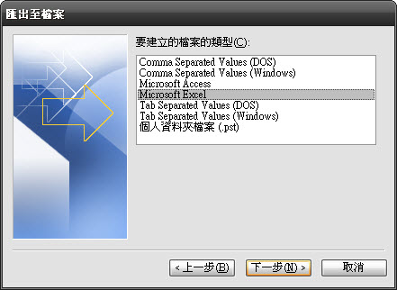 Outlook通訊錄05.jpg