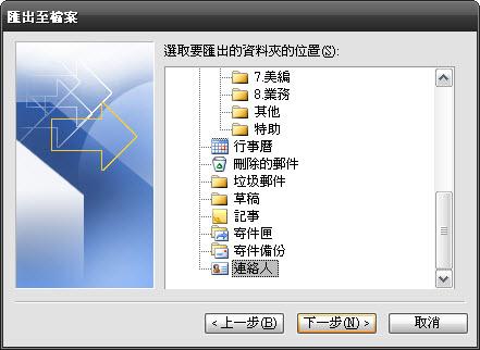 Outlook通訊錄06.jpg