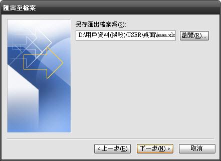 Outlook通訊錄07.jpg