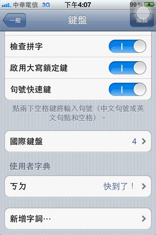 iphone4s(2)
