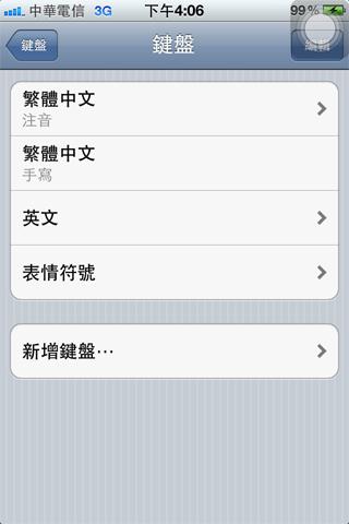 iphone4s(3)
