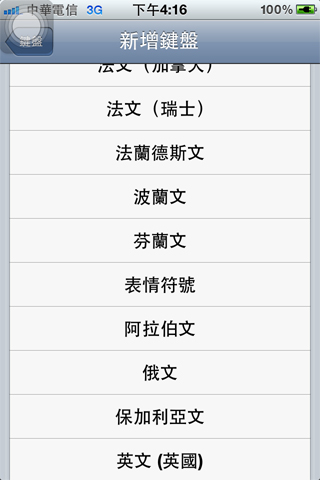 iphone4s(4)