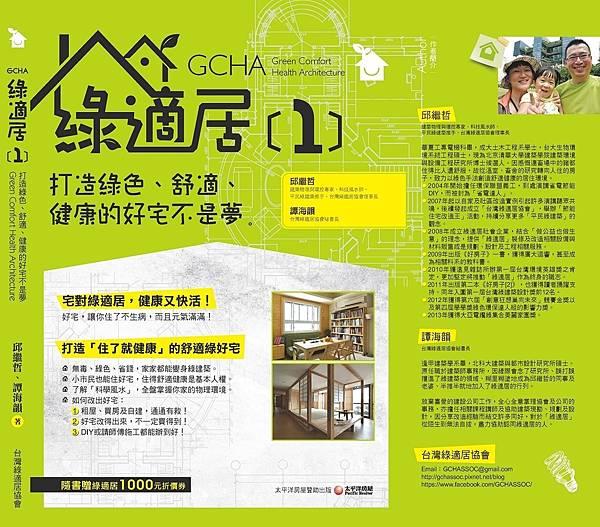 綠適居1:打造綠色、舒適、健康的好宅不是夢cover1.jpg