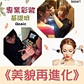 GCOOP 專業彩妝課程.jpg