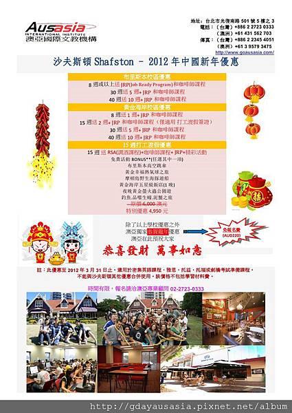 Shafston 2012 CNY promotion.jpg