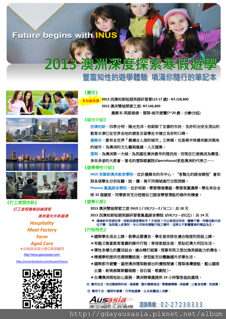 2013寒假遊學E-DM-1
