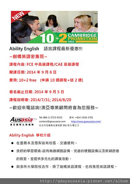 Ability English 語言課程最新優惠來囉(大的)