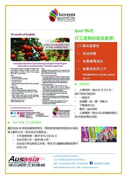 SuniTAFE_English Study Program(第二版).jpg