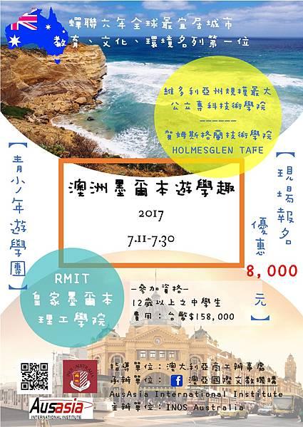 2017_INUS_暑期遊學團_海報(A0格式).jpg