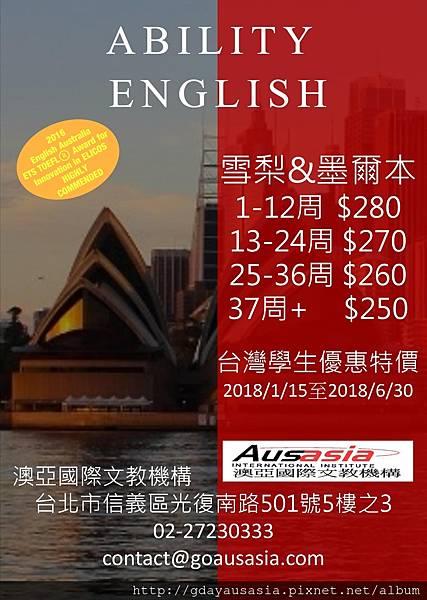 Ability English台灣學生特價優惠海報a.jpg