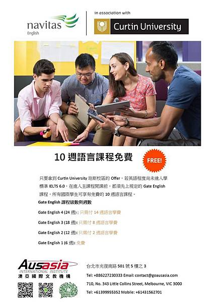 Curtin大學10周EAP課程免費傳單.jpg