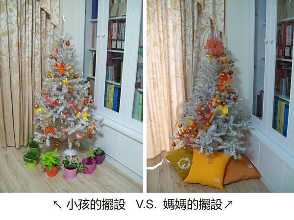 關於聖誕樹