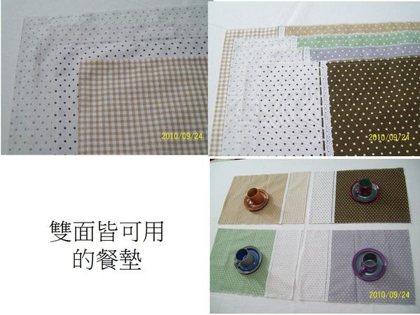 純棉餐墊1.jpg