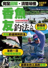 香魚友釣法入門 新書資料卡