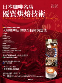 日本咖啡名店優質烘焙技術-新書資料卡