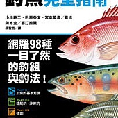 釣魚完全指南-新書資料卡