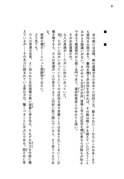 絶刀鉋序章_001.png