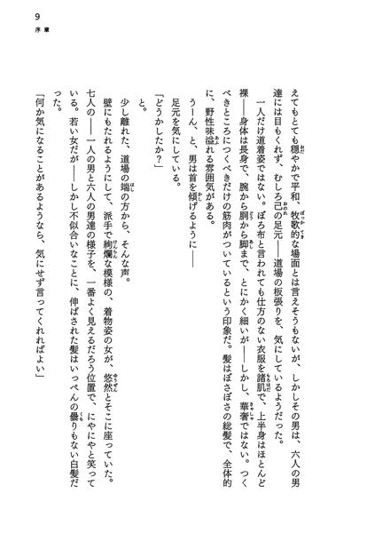 絶刀鉋序章_002.png