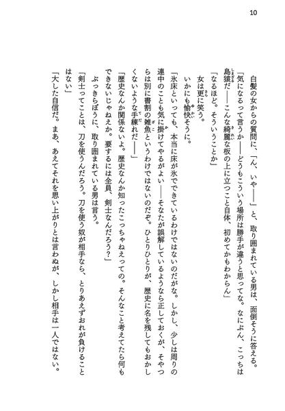 絶刀鉋序章_003.png