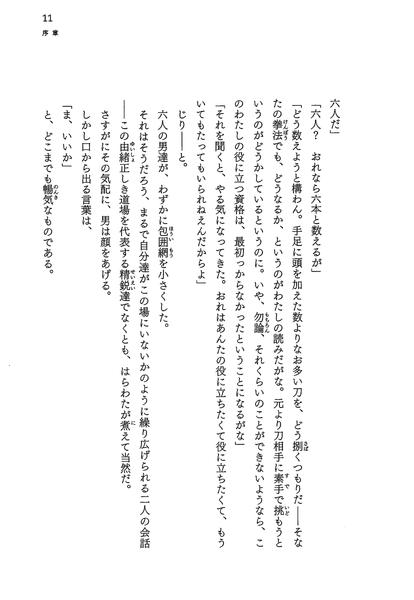 絶刀鉋序章_004.png