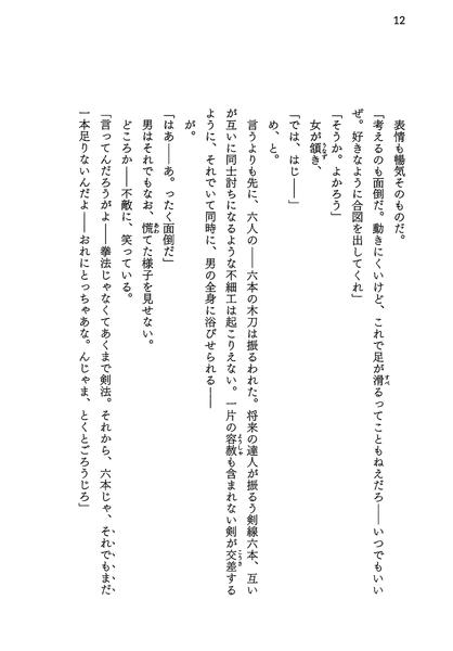 絶刀鉋序章_005.png