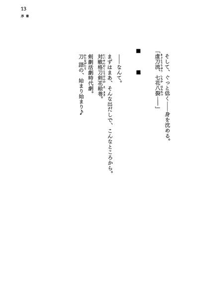 絶刀鉋序章_006.png