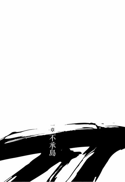 絶刀鉋序章_007.png