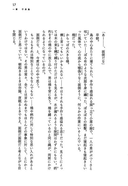 絶刀鉋序章_009.png