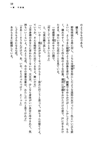 絶刀鉋序章_011.png
