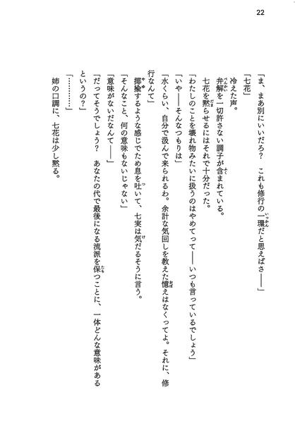 絶刀鉋序章_014.png