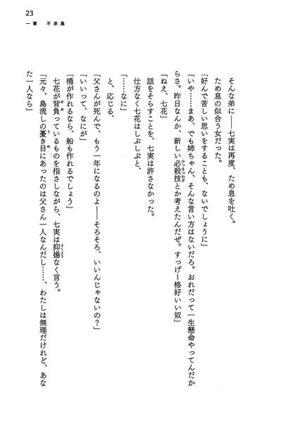 絶刀鉋序章_015.png