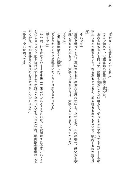 絶刀鉋序章_016.png