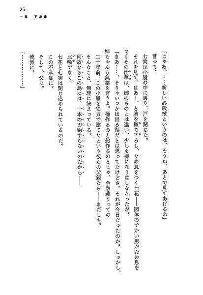 絶刀鉋序章_017.png