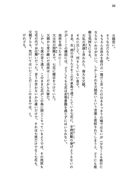絶刀鉋序章_018.png