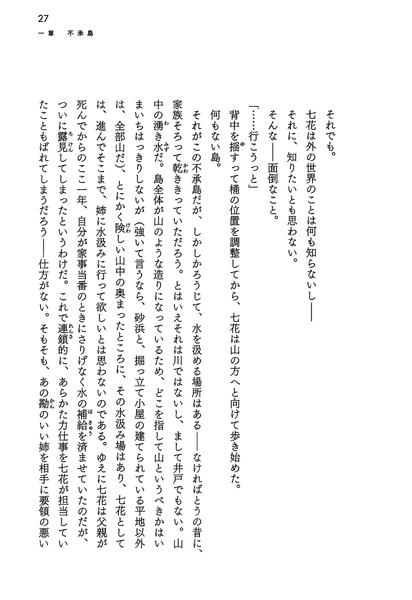 絶刀鉋序章_019.png