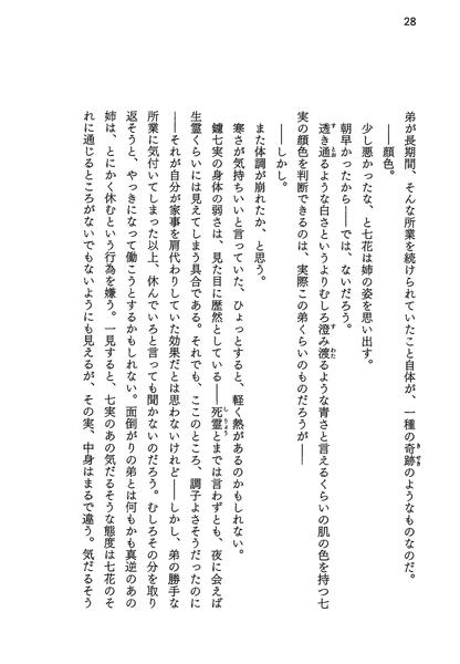 絶刀鉋序章_020.png