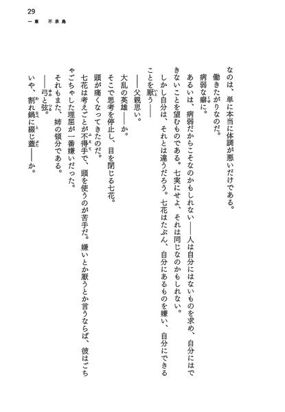 絶刀鉋序章_021.png