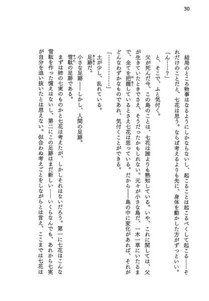 絶刀鉋序章_022.png